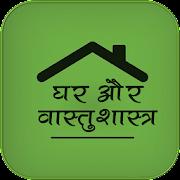 Ghar or Vastushastra घर बनाये वास्तु अनुसार