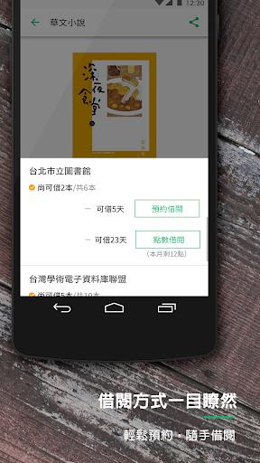 udn 讀書館 screenshot 4