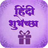 Hindi Shubhechha - Greetings