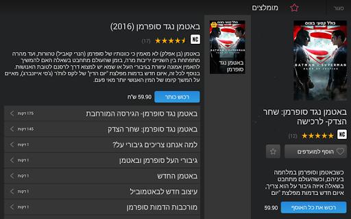SmartVOD screenshot 12
