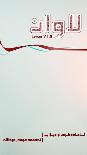 لاوان - Lawan