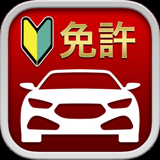 自動車運転免許用アプリ: 1000問以上を収録