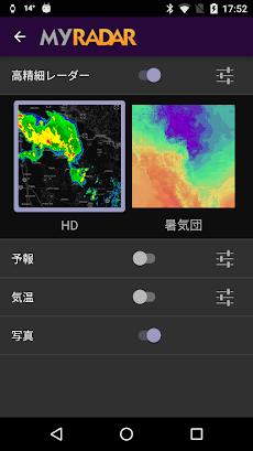 MyRadar気象レーダーのおすすめ画像3
