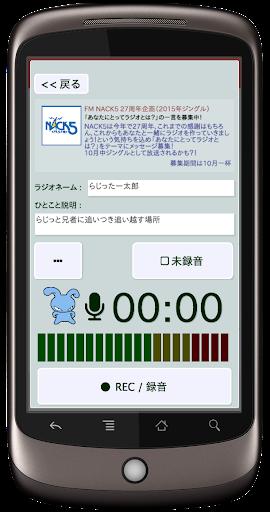 NACK5u30dcu30a4u30b9 2.0.2 Windows u7528 2
