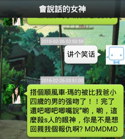 會說話的女神 繁体中文版