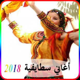 اغاني سطايفية 2018 - náhled