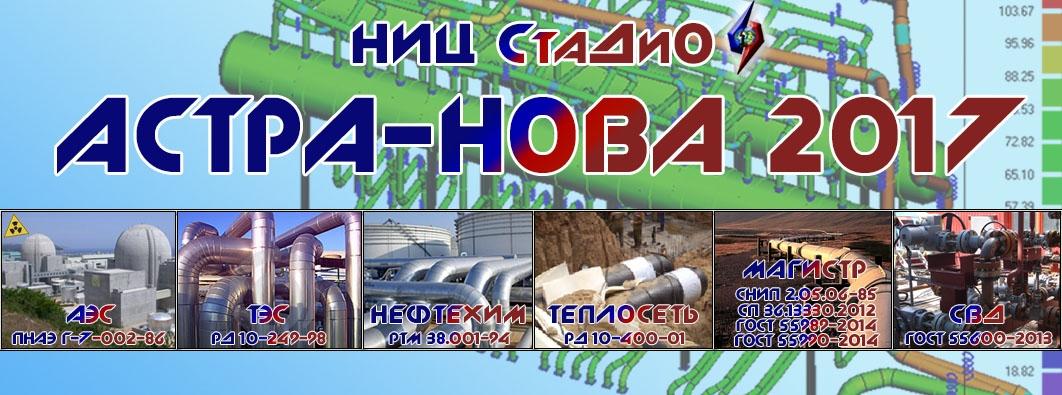 Обновление комплекса АСТРА-НОВА'2017