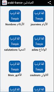 تعلم اساسيات اللغة الفرنسية - náhled