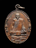 เหรียญปิตุภูมิ หลวงพ่อสุด วัดกาหลง พิมพ์บัวเล็ก บล็อกนวะ (3)