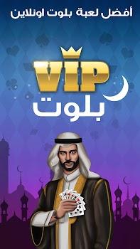 بلوت VIP