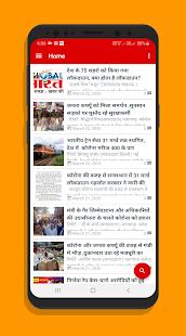 Global Bharat News for PC-Windows 7,8,10 and Mac apk screenshot 4