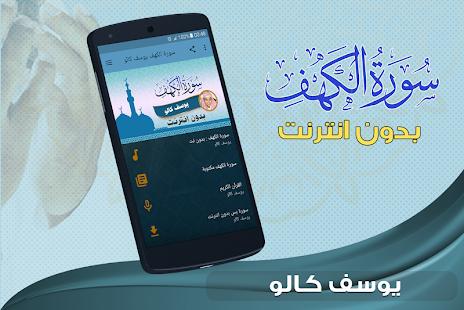 سورة الكهف يوسف كالو بدون انترنت Apps On Google Play
