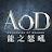 AOD龍之怒吼 logo