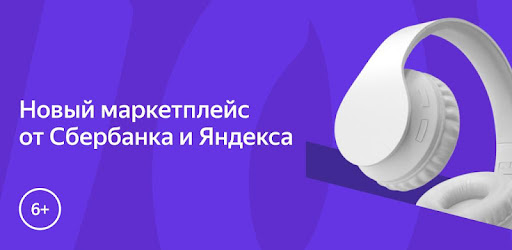 Marketplace from Sberbank and Yandex! 🎁🛍