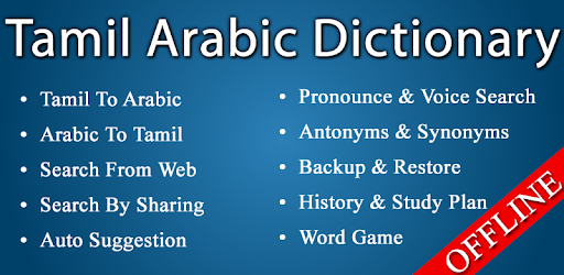 Tamil Arabic Dictionary - Apps on Google Play