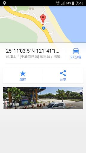 玩免費旅遊APP|下載附近加油站 - 尋找附近中油&台糖加油站資訊 app不用錢|硬是要APP