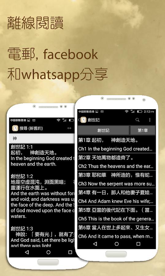 中英文聖經(免費版) - Bible - Google Play Android 應用程式