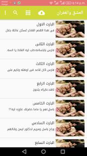 العشق والغفران - náhled