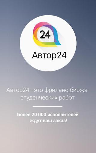 Автор24 - контрольные курсовые