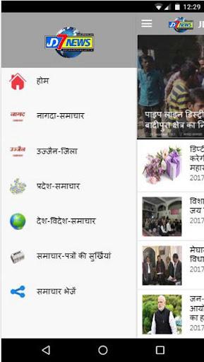 JD7 News 1.1.1 screenshots 2