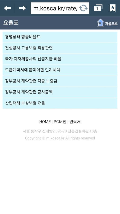 대한전문건설협회 - screenshot