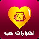 اختبار الحب الحقيقي file APK Free for PC, smart TV Download
