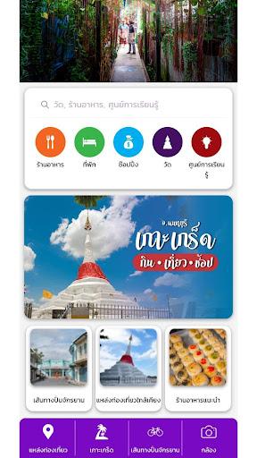 Nonthaburi Guide screenshots 1