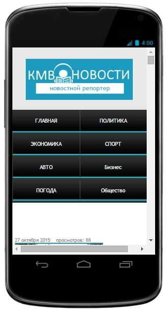 Футбол на КМВ- screenshot