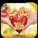 رسائل حب 2016 icon