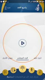 Al Ghad Radio - náhled