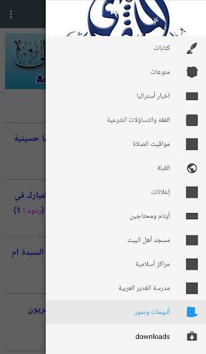 ملتقى الشيعة الأسترالي ASGP screenshot 1