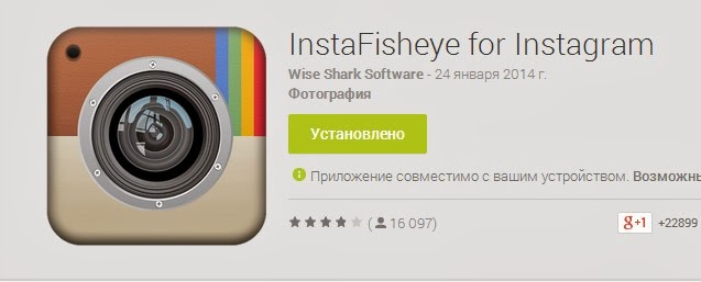 приложение InstaFisheye