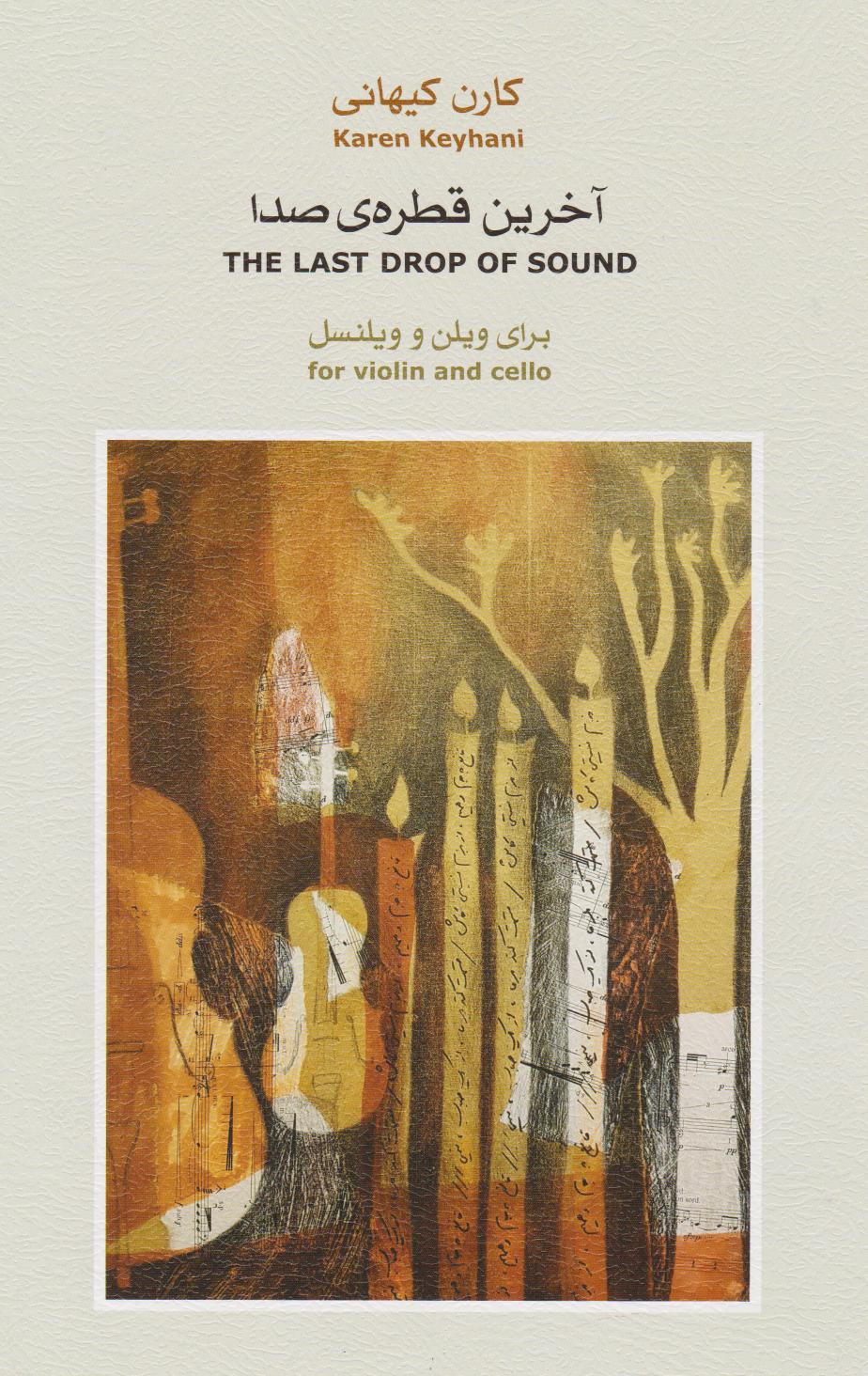 کتاب آخرین قطرهی صدا برای ویولن و ویولنسل کارن کیهانی انتشارات ماهور