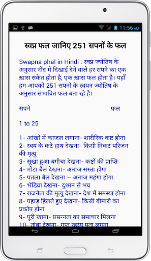 Swapna Phal Pdf
