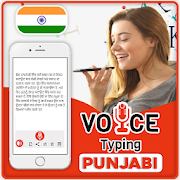 Punjabi Voice Typing