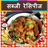 Sabji Recipes in Hindi ( Offline )