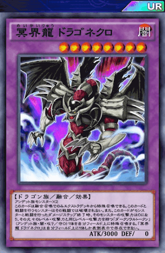 冥界龍ドラゴネクロ