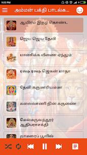 அம்மன் பக்தி பாடல்கள்/Lord Amman Devotional Songs App Download For Android 2