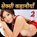 सेक्सी कहानियाँ हिंदी में 2 icon