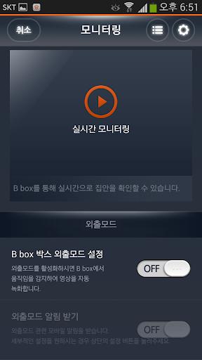 B box 모니터링 screenshot 2