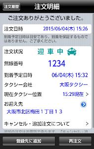 大阪タクシーアプリ screenshot 1