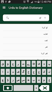 English Urdu Dictionary Ofline screenshot