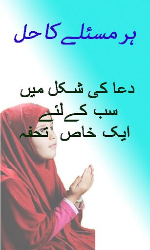 Masnoon Duain Urdu