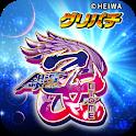 [グリパチ]CR銀河乙女 299ver.(パチンコゲーム) icon