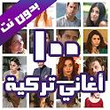100 اغاني تركية بدون نت 2020 Top 100 Turkish Songs icon