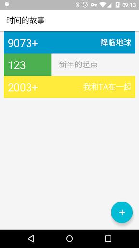 玩生產應用App|时间的故事免費|APP試玩