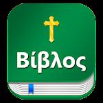 Greek bible  Βίβλος : with English KJV 1.0.0