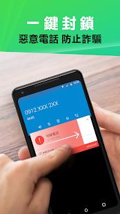 Whoscall 防詐騙幫手,封鎖和辨識陌生來電 Screenshot
