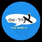 Ohel-Shem icon