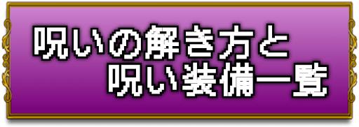 ドラクエ1_呪いの解き方